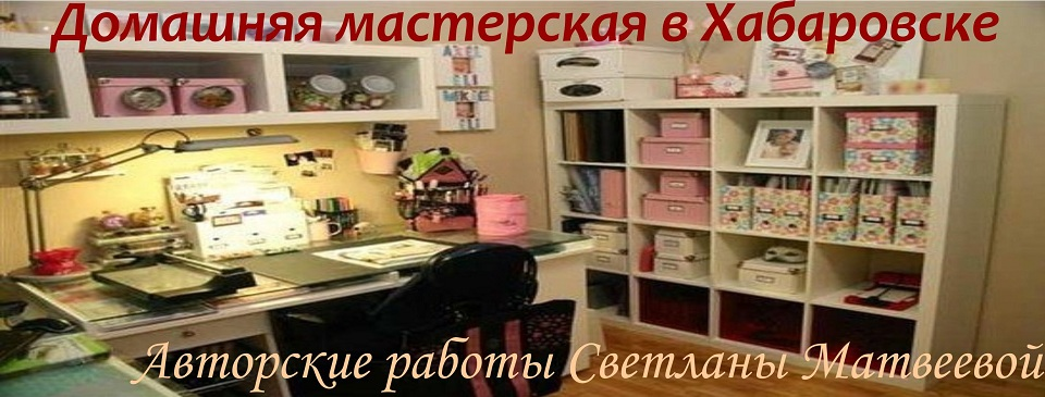 авторские работы Светланы Матвеевой