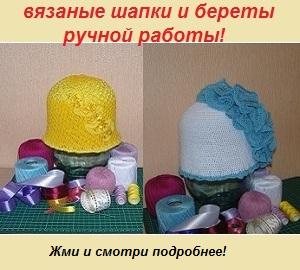 Береты и шапки ручной работы.