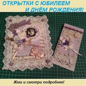 открытки с юбилеем и днём рождения