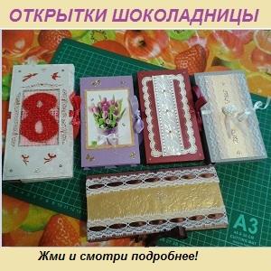 открытки шоколадницы ручной работы