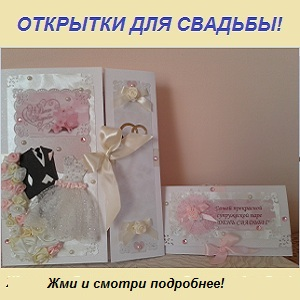 свадебные открытки ручной работы
