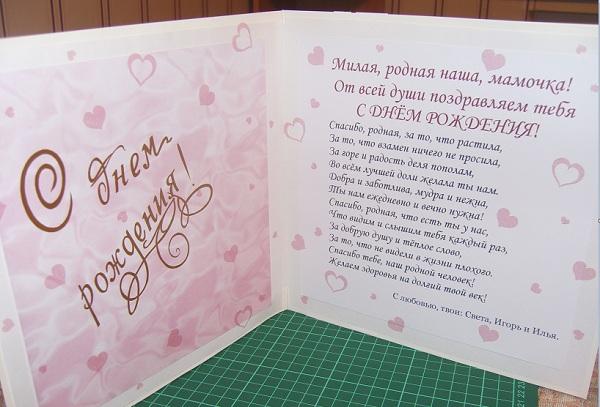 открытка сДнём Рождения ручной работы 22