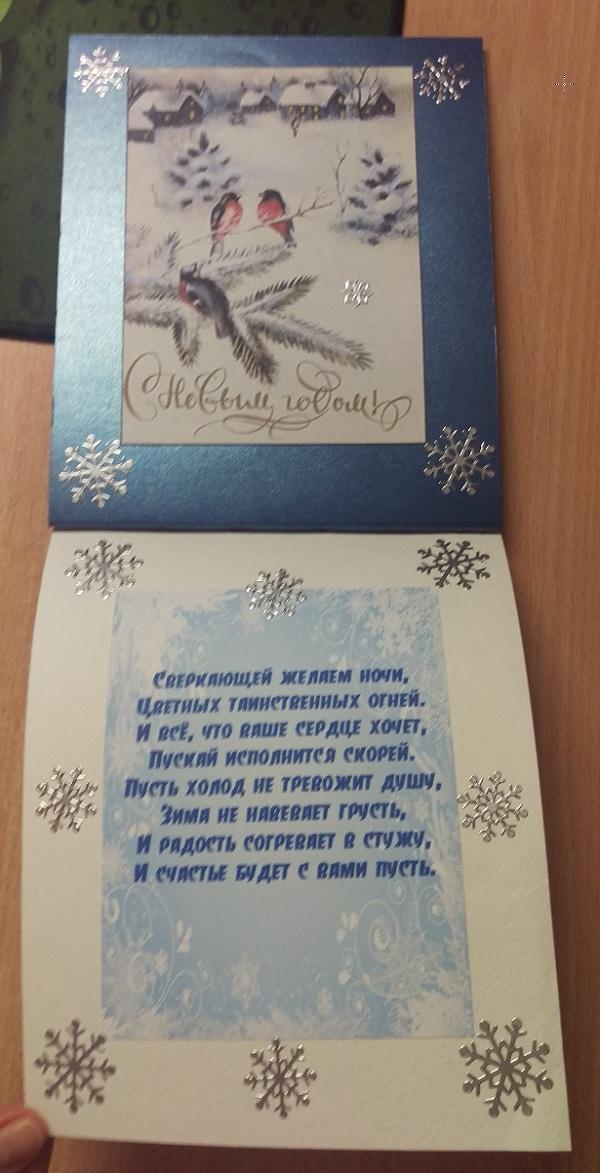 Новогодняя открытка 66