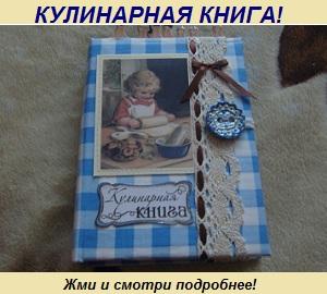 кулинарная книга 1