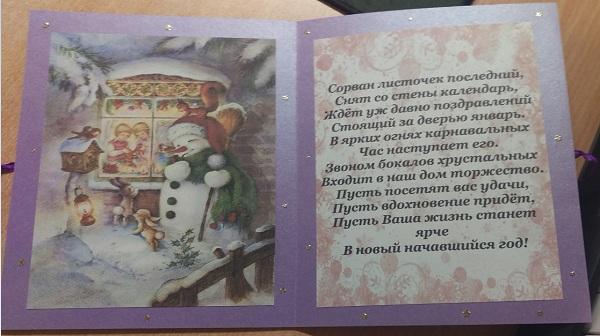 новогодняя открытка 100
