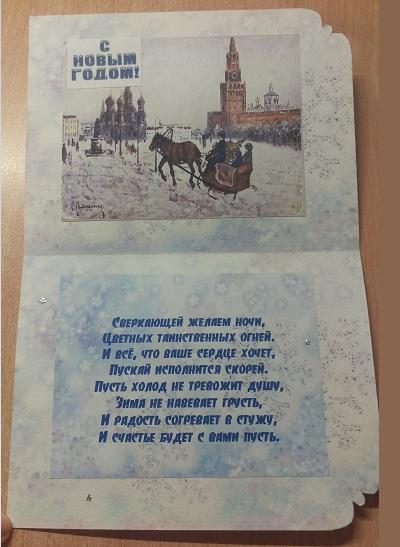 новогодняя открытка 144