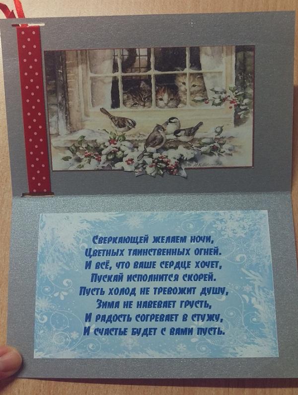 новогодняя открытка 166