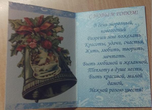новогодняя открытка 77