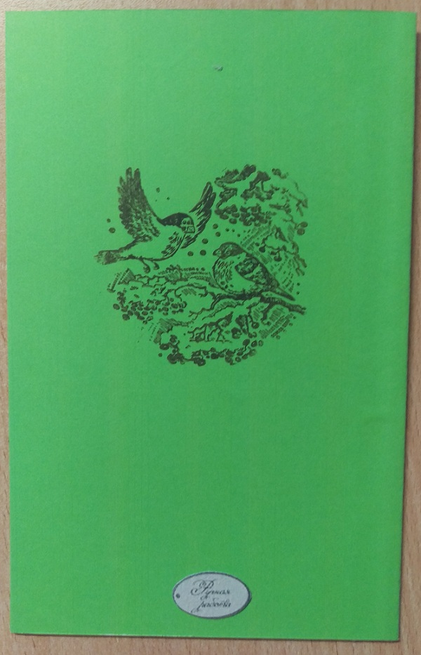 новогодняя открытка 88
