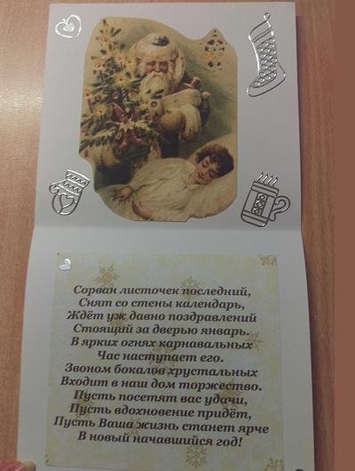 новогодняя открытка 99