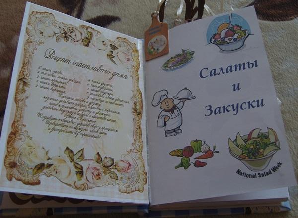 кулинарная книга ручной работы 222