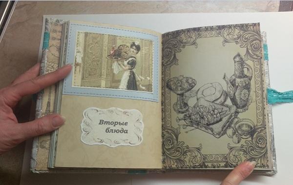 кулинарная книга ручной работы 333333
