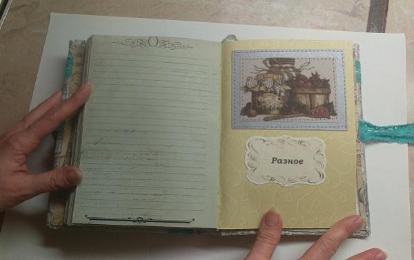 кулинарная книга ручной работы 3333333333