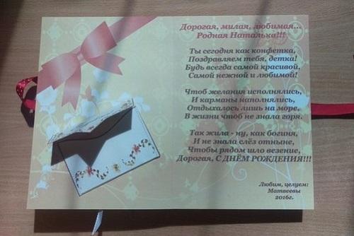 открытка с днём рождения ручной работы 44