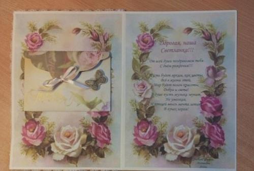 открытка с днём рождения ручной работы 555