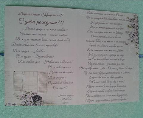 otkrytka-s-dnyom-rozhdeniya-4