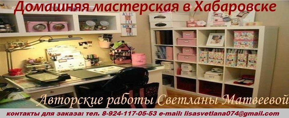 Домашняя мастерская в Хабаровске | Оригинальные подарки ручной работы !