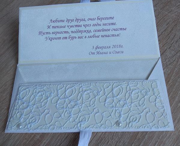 наших подписывают ли открытку с деньгами на свадьбу показал снимки