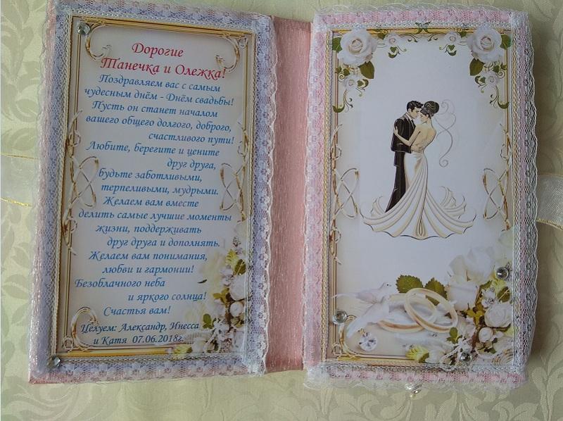 Как написать на открытке поздравления на свадьбу