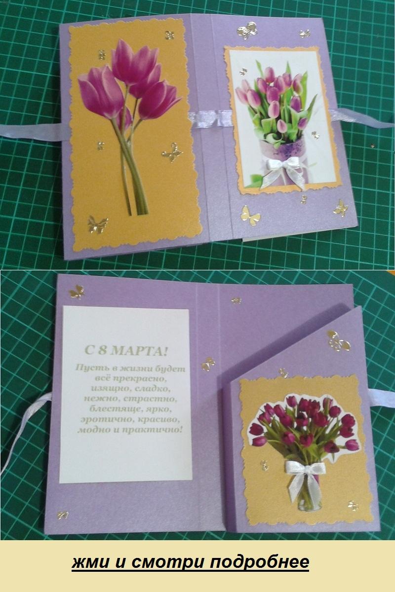 открытки под шоколадку размера
