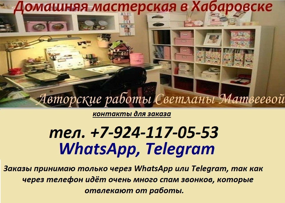 Домашняя мастерская в Хабаровске